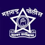महाराष्ट्र राज्य पोलीस (Maharashtra Police) भरती