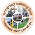 परभणी महानगरपालिका (Parbhani City Municipal Corporation) अंतर्गत विविध पदांची भरती