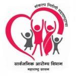महाराष्ट्र सार्वजनिक आरोग्य विभागात (Maharashtra Public Health Department) वैद्यकीय अधिकारी पदांची भरती